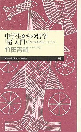 9784480688194: Chūgakusei karano tetsugaku chō nyūmon : Jibun no ishi o motsu to iu koto