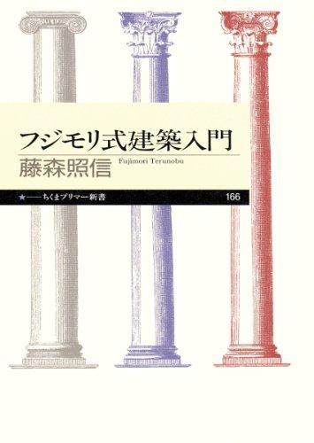 9784480688620: Fujimorishiki kenchiku nyuÌ