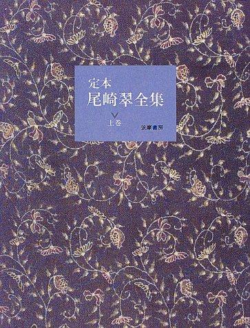9784480710918: Ozaki Midori zenshu: Teihon (Japanese Edition)