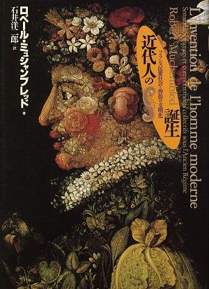 kindaijinnotanjo-furansuminshushakaitoshuzokunoshuzoku [Tankobon Hardcover] [Sep 01, 1992] ...