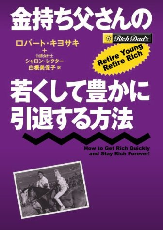 9784480863478: Rich Dad's Retire Young Retire Rich: How Toget Rich Quickly and Stay Rich For... (japan import)
