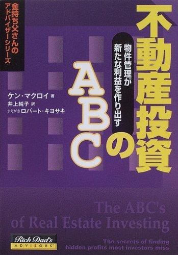 9784480863720: Fudōsan tōshi no ABC : Bukken kanri ga aratana rieki o tsukuridasu