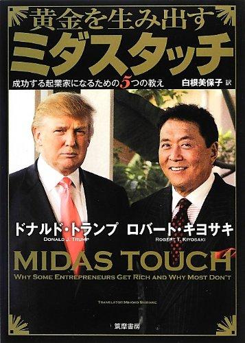 9784480864208: Ogon o umidasu midasu tacchi : Seiko suru kigyoka ni naru tame no itsutsu no oshie.