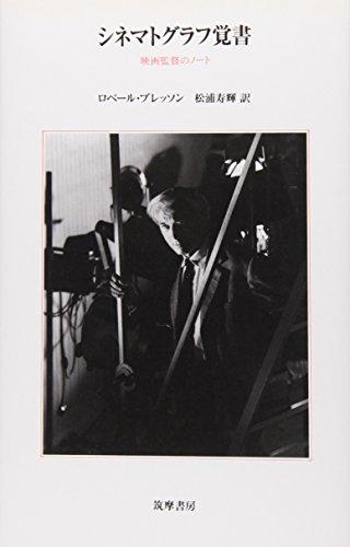 9784480871121: Shinematogurafu Oboegaki: Eiga Kantoku No Nōto