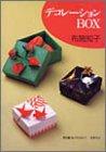 Decoration Boxes/No B20244: Fuse