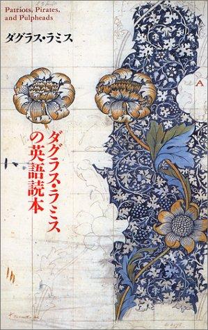 9784480922151: ダグラス・ラミスの英語読本 (ラクーン英語読本)