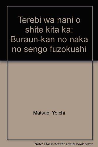 9784481613010: Terebi wa nani o shite kita ka: Buraun-kan no naka no sengo fūzokushi (Japanese Edition)