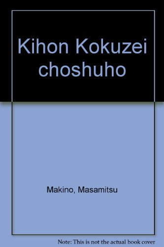 9784481851047: Kihon Kokuzei choshuho (Japanese Edition)