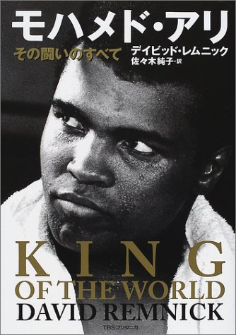 9784484011042: King of the World [In Japanese Language]