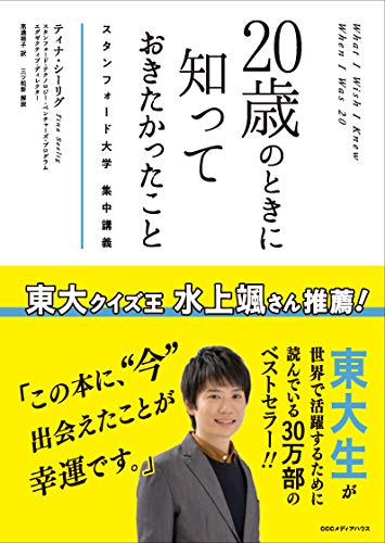 9784484101019: What I Wish I Knew When I Was 20 (Japanese Edition)