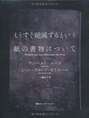 9784484101132: Mōsugu zetsumetsusuru to iu kami no shomotsu ni tsuite