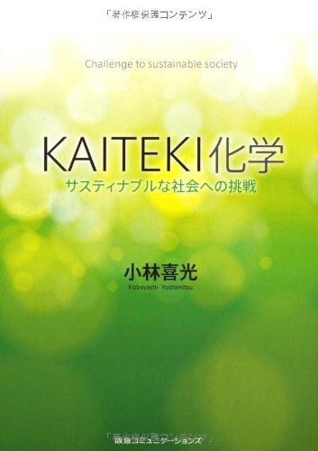 9784484102368: KAITEKI kagaku : Sasutinaburuna shakai eno chōsen