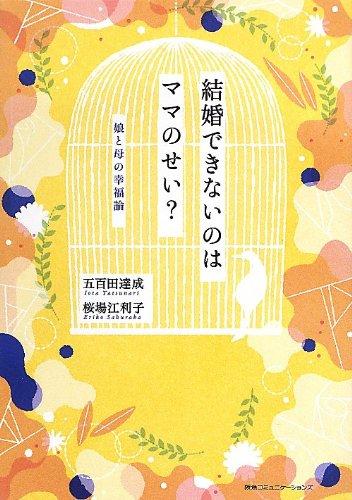 9784484132358: Kekkon dekinai nowa mama no sei : Musume to haha no kofukuron.