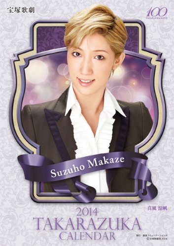 9784484136028: Takarazuka Desk Calendar 2014 (Calendar) (japan import)