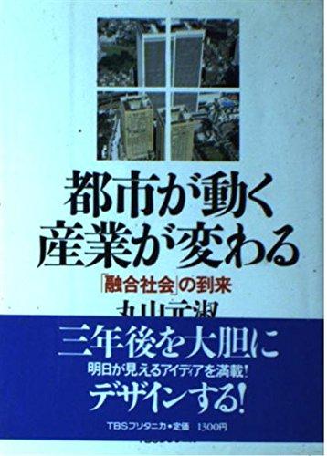 """9784484882048: Toshi ga ugoku sangyō ga kawaru: """"yūgō shakai"""" no tōrai (Japanese Edition)"""