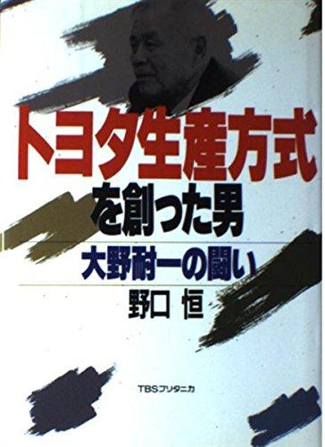 9784484882277: Toyota seisan hōshiki o tsukutta otoko: Ōno Taiichi no tatakai (Japanese Edition)
