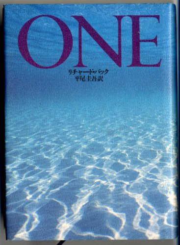 9784484901046: One (Printed in Japanese - Full Title Unknown)