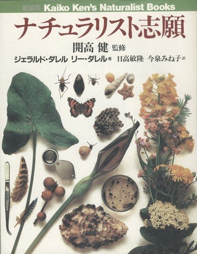 9784484911137: The Amateur Naturalist