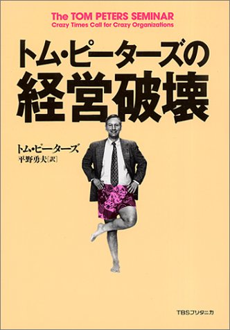9784484941240: The Tom Peters Seminar: Crazy Times Call for Crazy Organizations [In Japanese Language]
