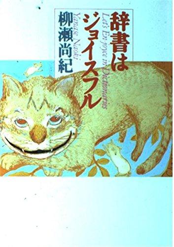 9784484942131: Jisho wa joisufuru =: Let's en-joyce in dictionaries (Japanese Edition)