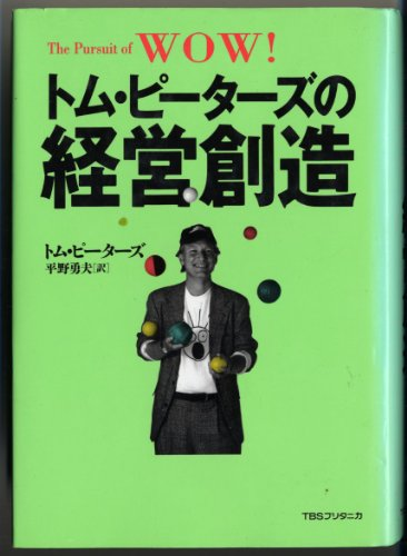 9784484951065: The Pursuit of Wow! Tom Peters Management Creativity [Japanese Edition]