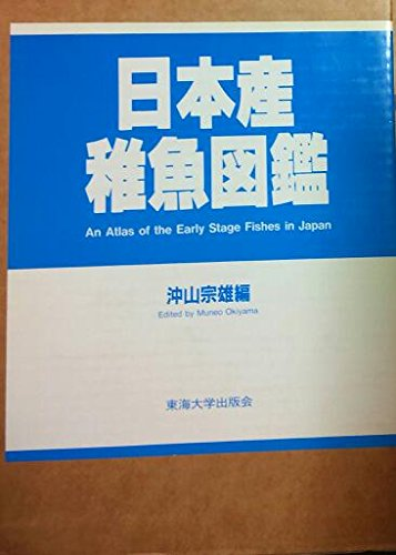 An Atlas of the Early Stage Fishes: Okiyama, Muneo (editor)