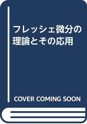 9784486012153: Furesshe bibun no riron to sono ōyō (Japanese Edition)