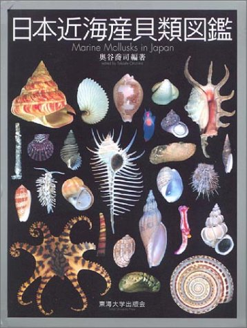 Marine Mollusks in Japan: Takashi Okutani