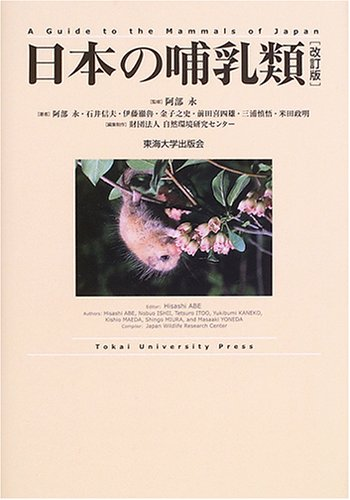 9784486016908: A Guide to the Mammals of Japan