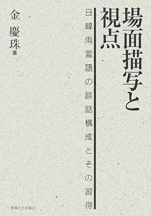 9784486017868: Bamen byōsha to shiten : nikkan ryōgengo no danwa kōsei to sono shūtoku.