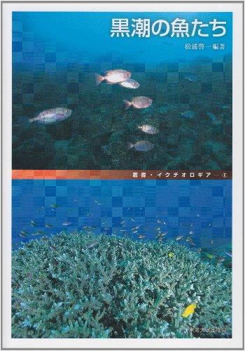 9784486019343: Kuroshio no sakanatachi = Fishes in Kuroshio current