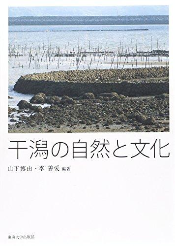Higata no shizen to bunka.: Hiroyoshi Yamashita; Son'e I;