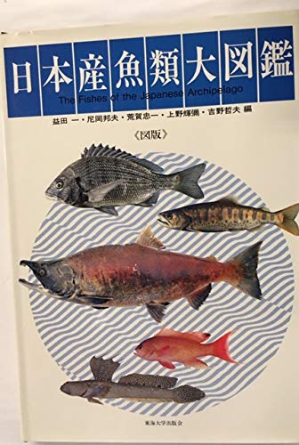The Fishes of the Japanese Archipelago Two: H. Masuda, K.