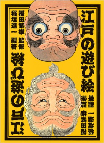 9784487751174: Edo no asobie (Japanese Edition)