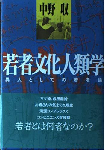 9784487752768: Wakamono bunka jinruigaku: Ijin to shite no wakamonoron (Japanese Edition)