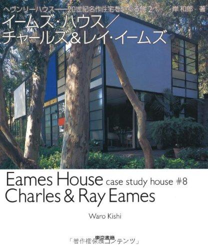 9784487800971: Īmuzu hausu chāruzu & rei īmuzu = Eames house Charles & Ray Eames