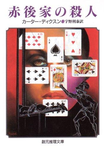 Of red widow murder (Somoto mystery paperback