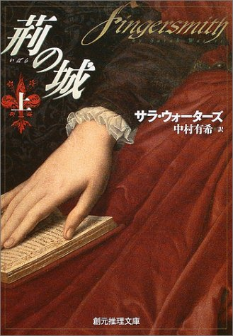 9784488254032: Fingersmith = Ibara no shiro (Volume#1) [Japanese Edition]