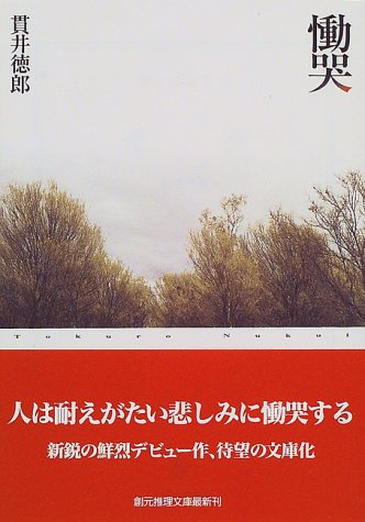 Toukoku [in Japanese Language] [Paperback Bunko] [Jan 01, 1999] Nukui Tokuro