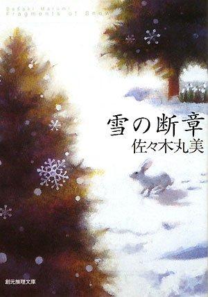 9784488467043: Yuki No Dansho?