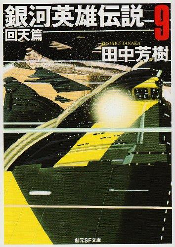 9784488725099: 銀河英雄伝説 9 回天篇 [Ginga eiyū densetsu 9] (Legend of the Galactic Heroes, #9)