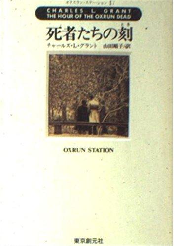 9784488800123: The Hour of the Oxrun Dead = Shishatachi No Toki [Japanese Edition]