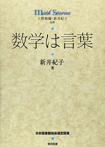 9784489020537: Sūgaku Wa Kotoba