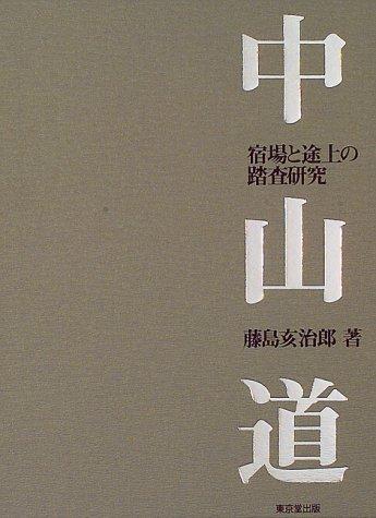 9784490203226: Nakasendō: Shukuba to tojō no tōsa kenkyū (Japanese Edition)