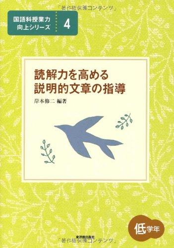 """Dokkairyoku o takameru setsumeiteki bunshoÌ"""" no shidoÌ"""" : Teigakunen: ShuÃŒ..."""