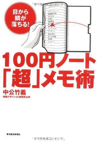 9784492043547: 100 Super-yen Note Art Note Book [Japanese Edition]