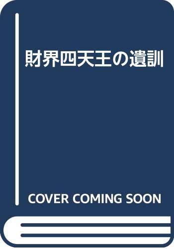 9784492060391: Zaikai shitenno no ikun (Japanese Edition)