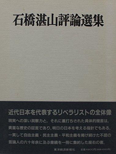 Ishibashi Tanzan hyoron senshu (Japanese Edition): Tanzan Ishibashi