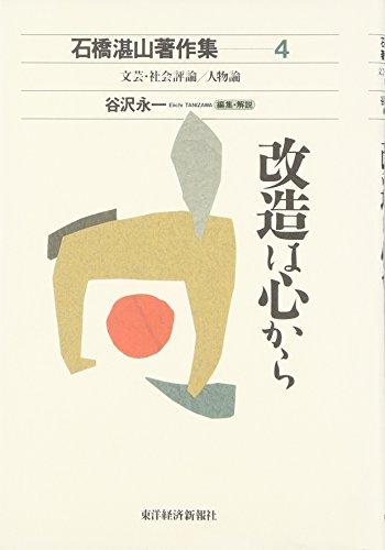 Kaizo wa kokoro kara (Ishibashi Tanzan chosakushu): Tanzan Ishibashi