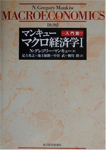 9784492313220: Macroeconomics Fourth Edition